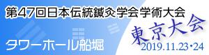 jtams 第47回日本伝統鍼灸学会学術大会 東京大会